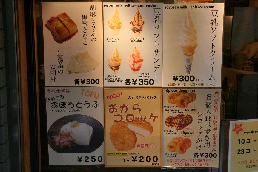 nishiki_tofu2